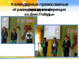 Календарные православные праздники «Краеведческая конференция ко Дню Победы»