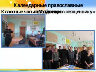 Календарные православные праздники Классные часы «Мой вопрос священнику» http