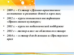 2009 г. – Семинар «Духовно-нравственное воспитание и развитие детей и взрослы