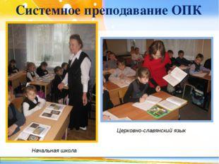 Системное преподавание ОПК Начальная школа Церковно-славянский язык http://li