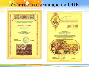 Участие в олимпиаде по ОПК http://linda6035.ucoz.ru/