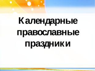 Календарные православные праздники http://linda6035.ucoz.ru/