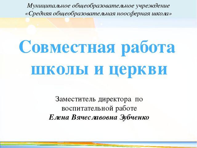Муниципальное общеобразовательное учреждение «Средняя общеобразовательная ноо...