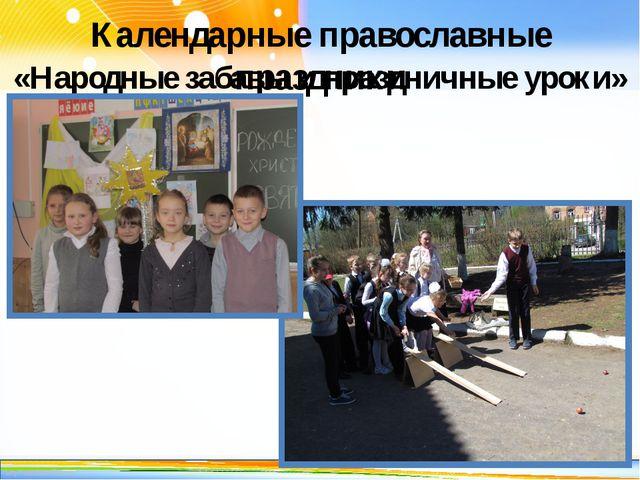 Календарные православные праздники «Народные забавы и праздничные уроки» http...