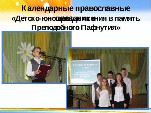 Календарные православные праздники «Детско-юношеские чтения в память Преподоб...