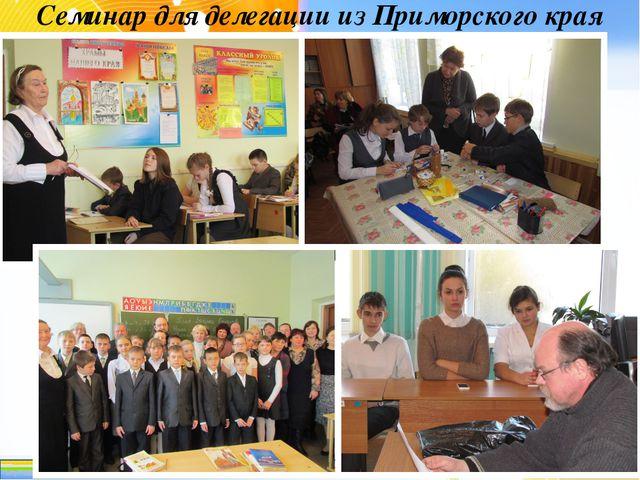 Семинар для делегации из Приморского края http://linda6035.ucoz.ru/