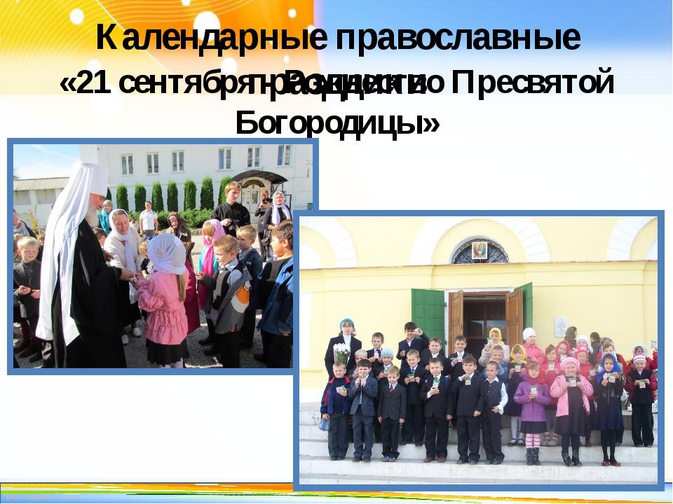 Календарные православные праздники «21 сентября - Рождество Пресвятой Богород...