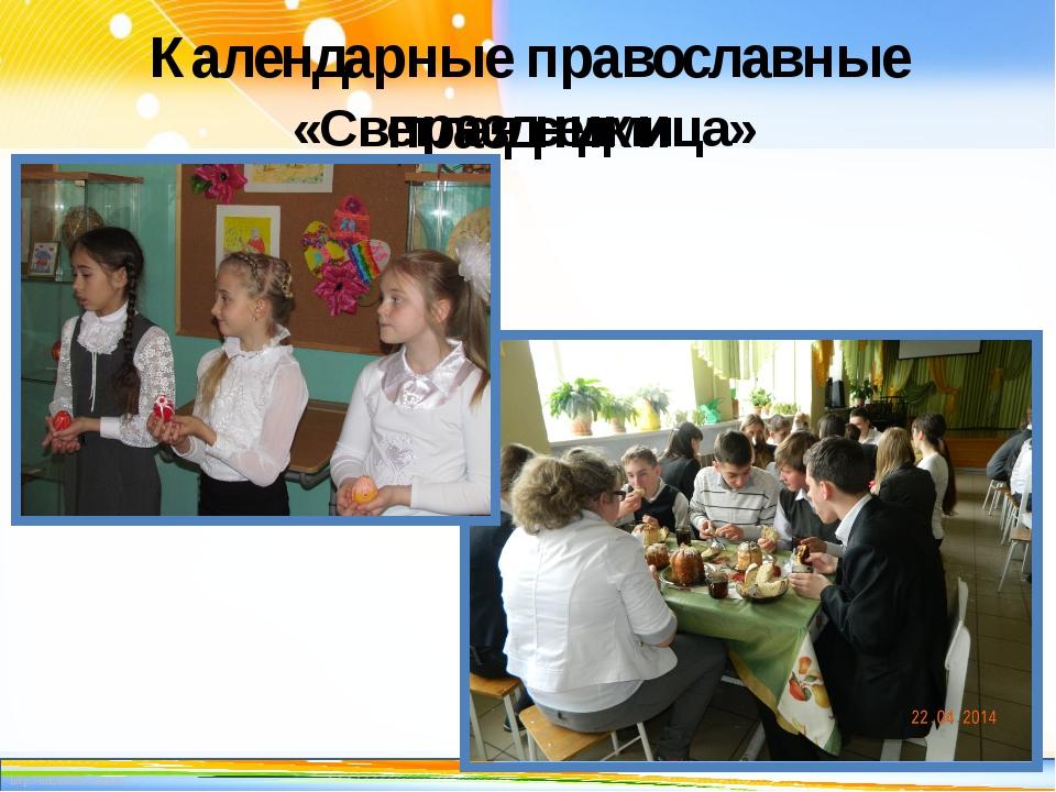 Календарные православные праздники «Светлая седмица» http://linda6035.ucoz.ru/