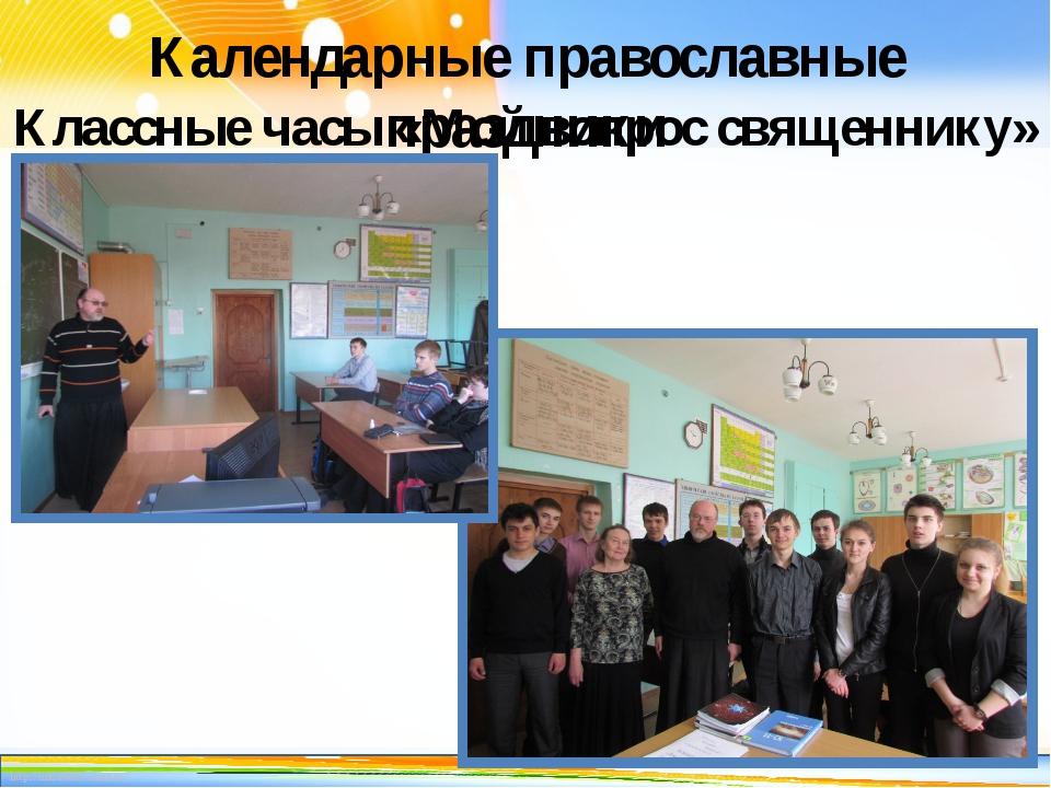 Календарные православные праздники Классные часы «Мой вопрос священнику» http...