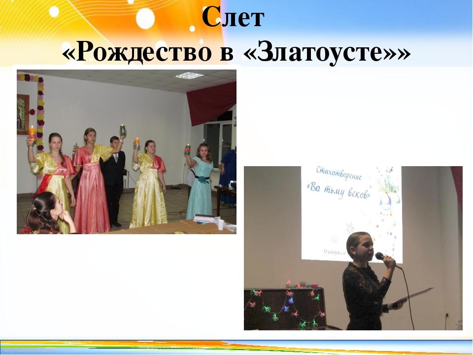 Слет «Рождество в «Златоусте»» http://linda6035.ucoz.ru/