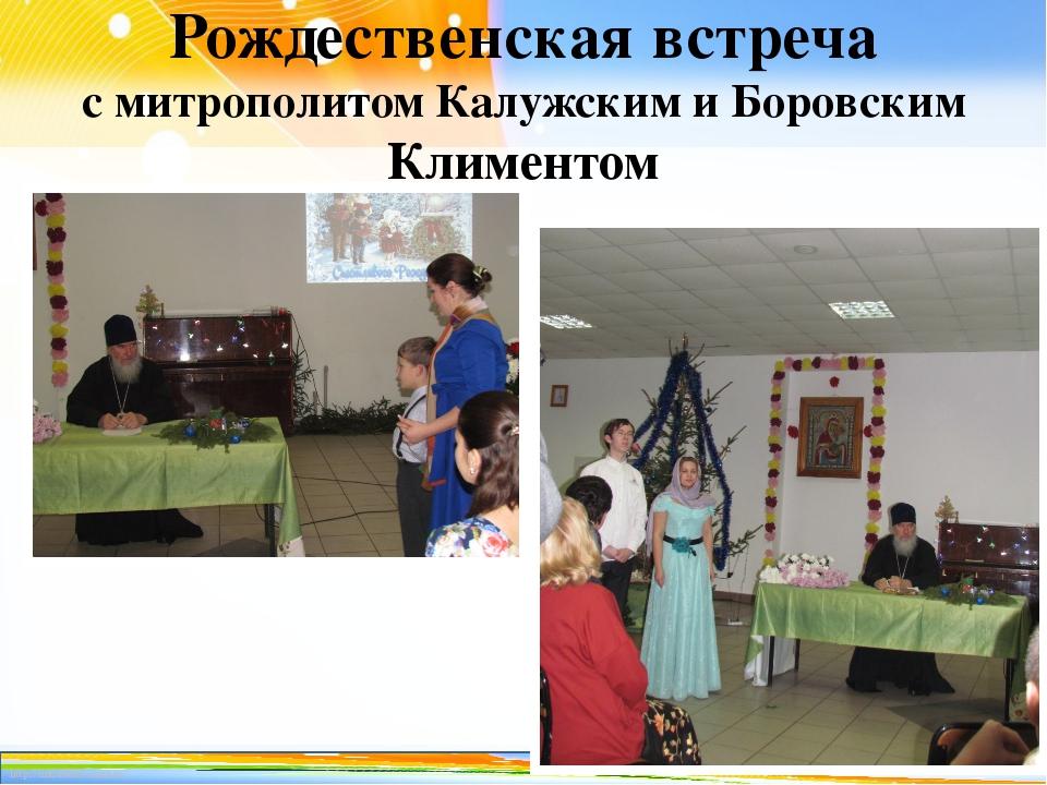 Рождественская встреча с митрополитом Калужским и Боровским Климентом http://...