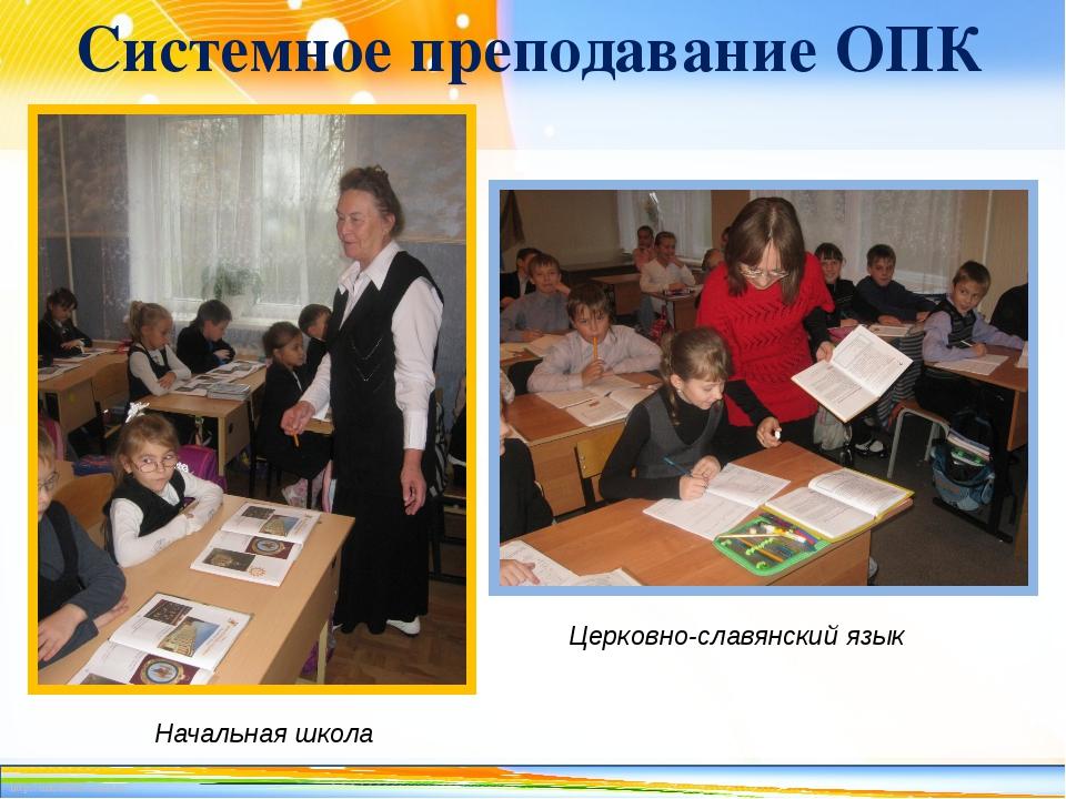Системное преподавание ОПК Начальная школа Церковно-славянский язык http://li...