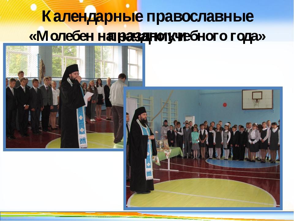 Календарные православные праздники «Молебен на начало учебного года» http://l...