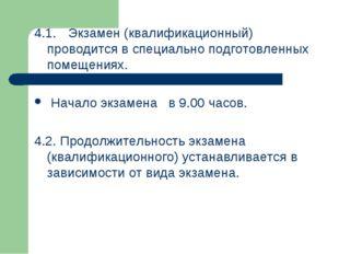 4.1.Экзамен (квалификационный) проводится в специально подготовленных помеще