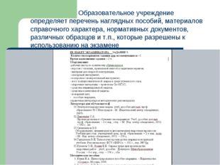 Образовательное учреждение определяет перечень наглядных пособий, материалов