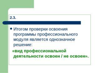 2.3. Итогом проверки освоения программы профессионального модуля является од
