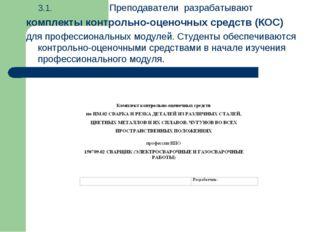 3.1. Преподаватели разрабатывают комплекты контрольно-оценочных средств (КО