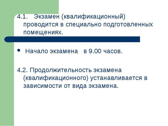 4.1.Экзамен (квалификационный) проводится в специально подготовленных помеще...