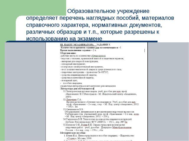 Образовательное учреждение определяет перечень наглядных пособий, материалов...