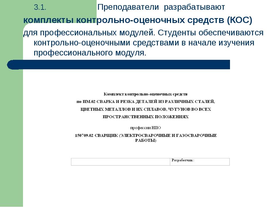 3.1. Преподаватели разрабатывают комплекты контрольно-оценочных средств (КО...