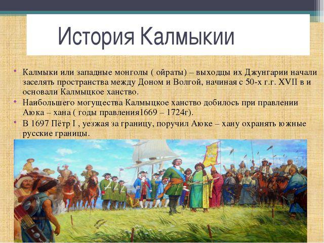 История Калмыкии Калмыки или западные монголы ( ойраты) – выходцы их Джунгар...