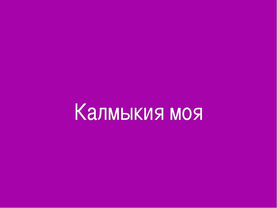 Калмыкия моя