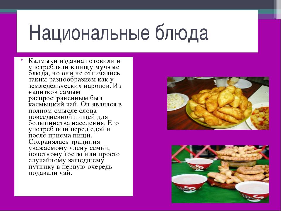 Национальные блюда Калмыки издавна готовили и употребляли в пищу мучные блюд...