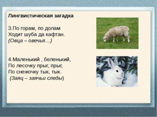 Лингвистическая загадка 3.По горам, по долам Ходит шуба да кафтан. (Овца – ов