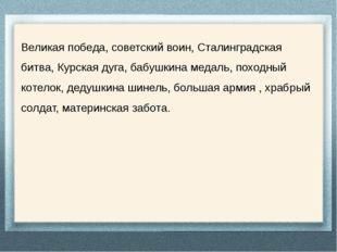 Великая победа, советский воин, Сталинградская битва, Курская дуга, бабушкина