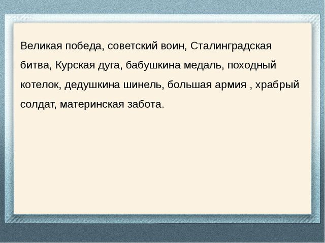 Великая победа, советский воин, Сталинградская битва, Курская дуга, бабушкина...