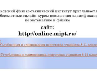 Московский физико-технический институт приглашает вас на бесплатные онлайн-ку