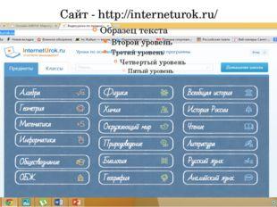 Сайт - http://interneturok.ru/