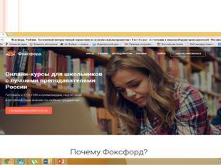Фоксфорд. Учебник. Бесплатный интерактивный справочник по всем школьным пред