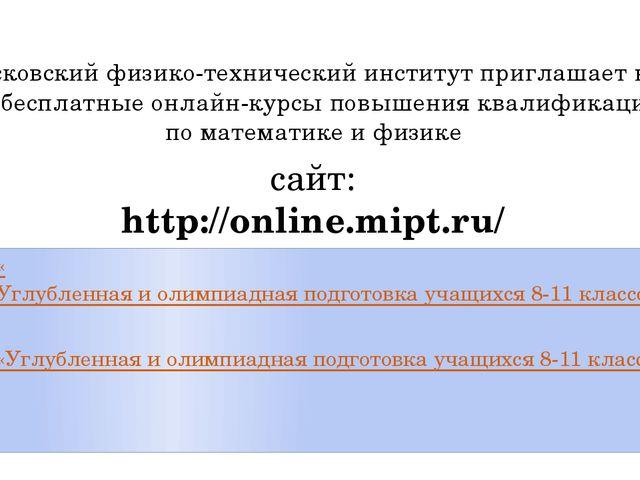 Московский физико-технический институт приглашает вас на бесплатные онлайн-ку...
