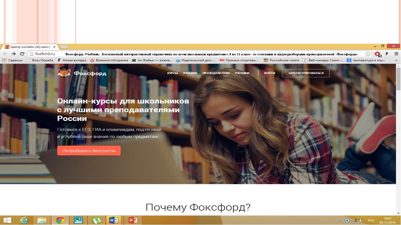 Фоксфорд. Учебник. Бесплатный интерактивный справочник по всем школьным пред...