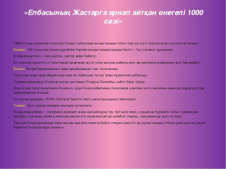 «Елбасының Жастарға арнап айтқан өнегелі 1000 сөзі» «Мен біздің халықтық игіл...