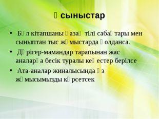 Ұсыныстар Бұл кітапшаны қазақ тілі сабақтары мен сыныптан тыс жұмыстарда қолд