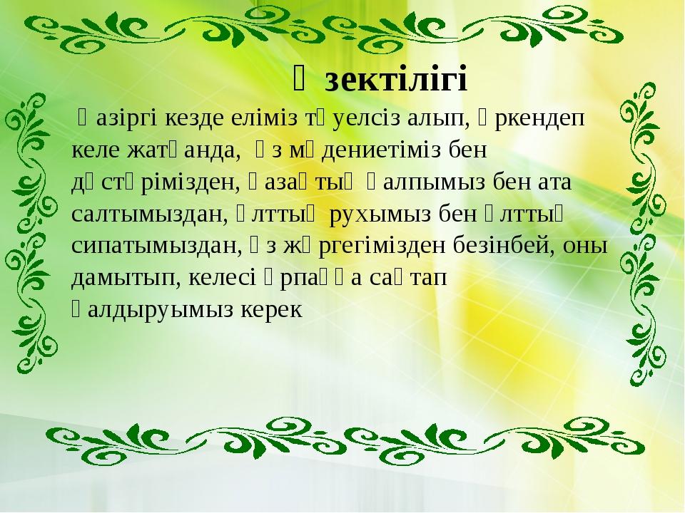 Өзектілігі Қазіргі кезде еліміз тәуелсіз алып, өркендеп келе жатқанда, өз мә...