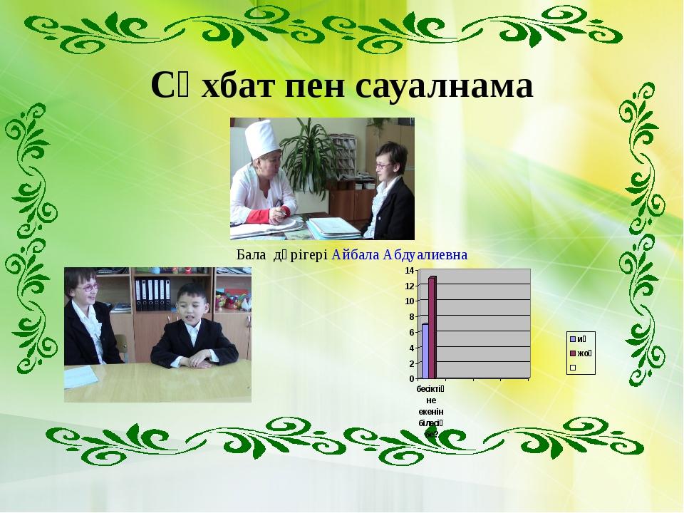 Сұхбат пен сауалнама Бала дәрігері Айбала Абдуалиевна