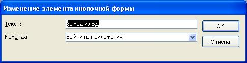 Изменение элемента кнопочной формы Access - www.lessons-tva.info