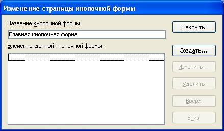Окно Изменение страниц кнопочной формы Access - www.lessons-tva.info