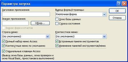 Окно диалога Параметры запуска кнопочных форм Access - www.lessons-tva.info