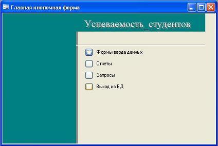 Главная кнопочная форма Access - www.lessons-tva.info