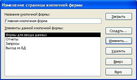 Окно Изменение страницы кнопочной формы