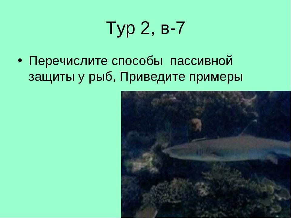 Тур 2, в-7 Перечислите способы пассивной защиты у рыб, Приведите примеры