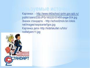 Используемые источники: Картинки : - http://www.440school.rprim.gov.spb.ru/ p