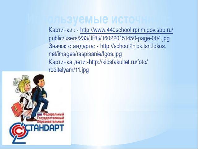Используемые источники: Картинки : - http://www.440school.rprim.gov.spb.ru/ p...