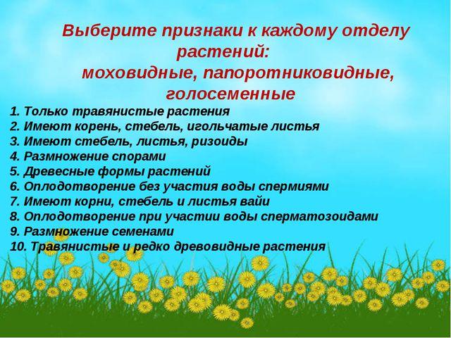Выберите признаки к каждому отделу растений: моховидные, папоротниковидные,...