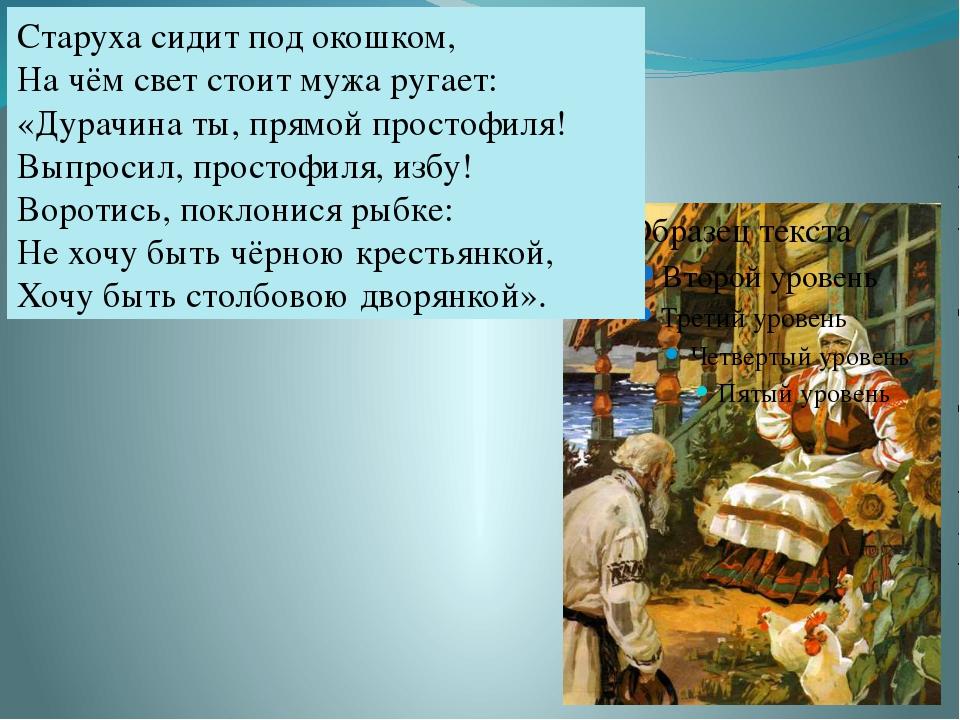 Старуха сидит под окошком, На чём свет стоит мужа ругает: «Дурачина ты, прямо...