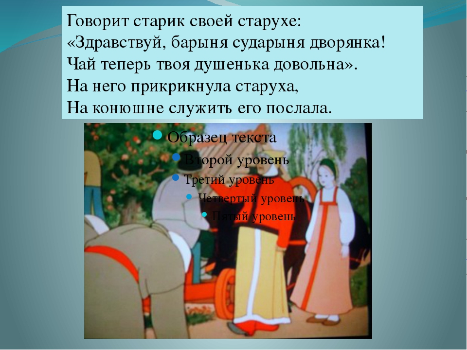 Говорит старик своей старухе: «Здравствуй, барыня сударыня дворянка! Чай тепе...